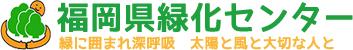 福岡県緑化センター