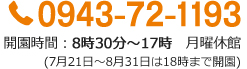 福岡県緑化センター,電話番号0943-72-1193 受付時間:8時30分から17時 月曜休館